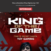 King Of The Game: Γίνε ο Secret Santa του Gaming!