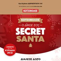 Γίνε Secret Santa... με Γιορτινές Προσφορές!