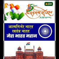 सभी देशवासियों को स्वतंत्रता दिवस की हार्दिक शुभकामनाएं || जय हिन्द Happy Independence Day !