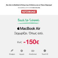 Back to School: MacBook Air με όφελος έως 150€ και iPad από 379€