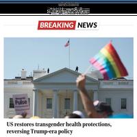 US restores transgender health protections, reversing Trump-era policy